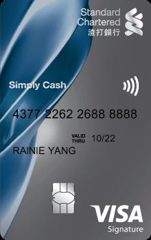 渣打信用卡