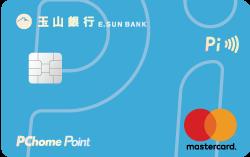 玉山 Pi 拍錢包信用卡