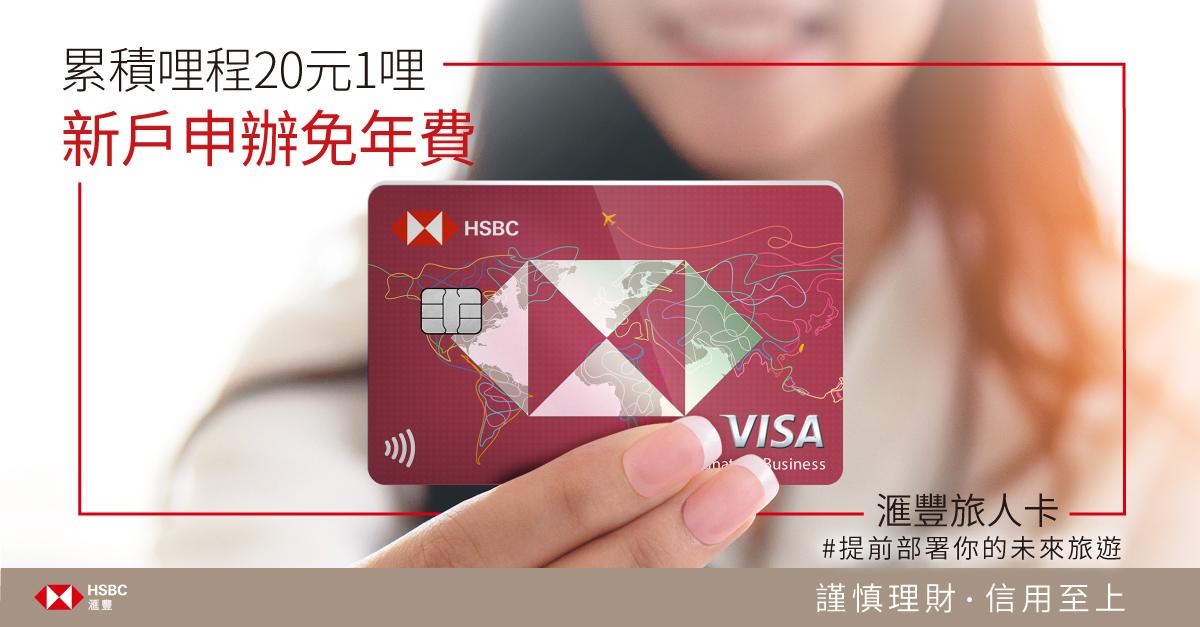 匯豐信用卡