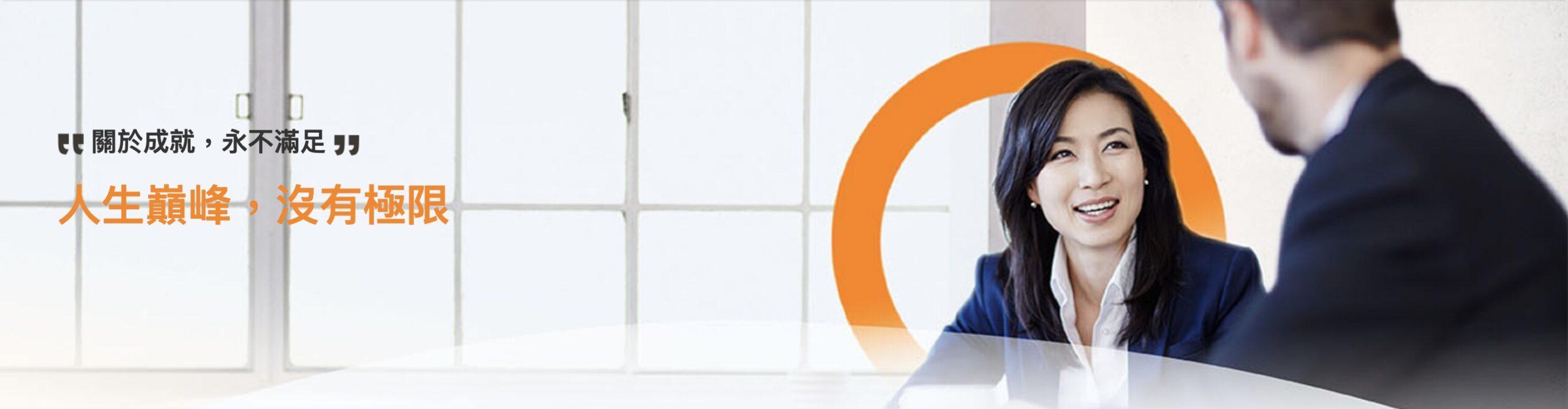王道銀行 優質客群信貸