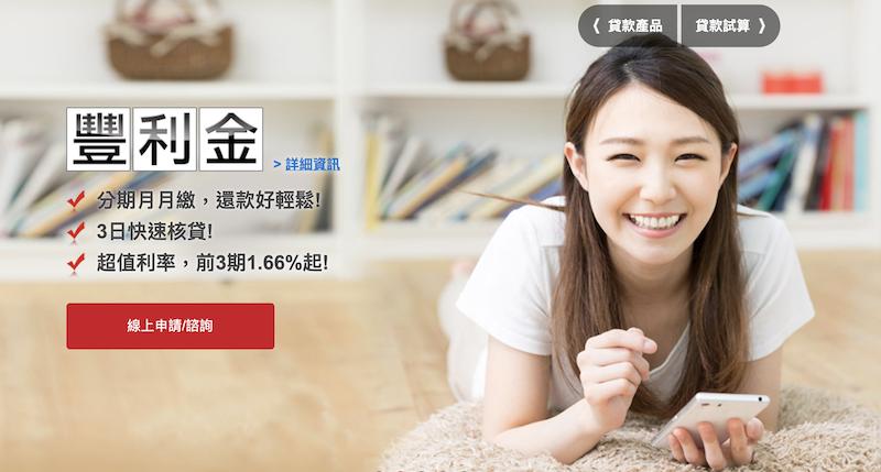 永豐銀行 - 豐利金