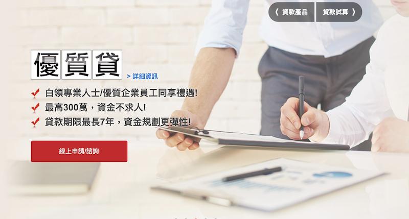 永豐銀行 - 優質貸