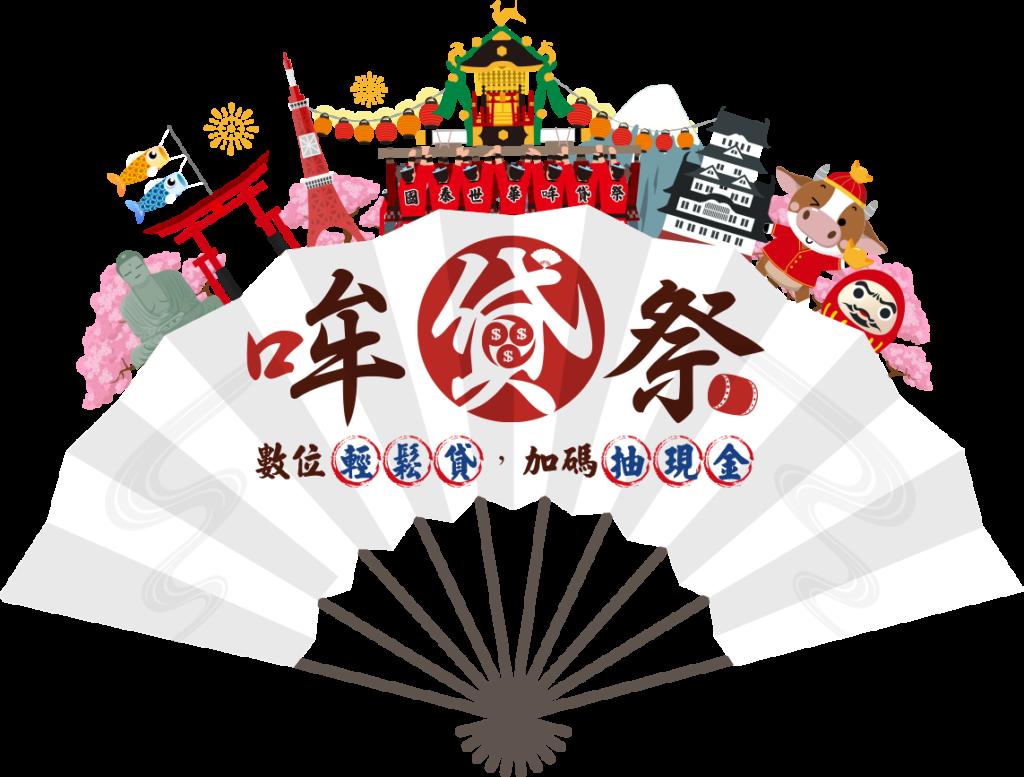 國泰哞貸祭