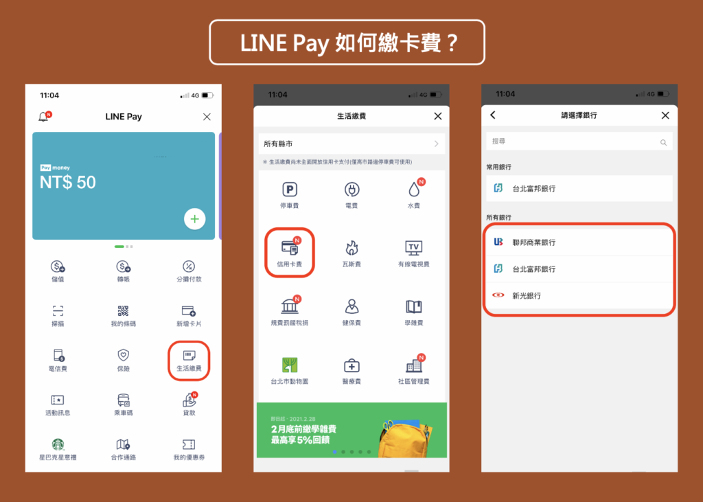 LINE Pay 如何繳卡費