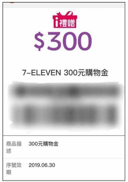 711電子禮券