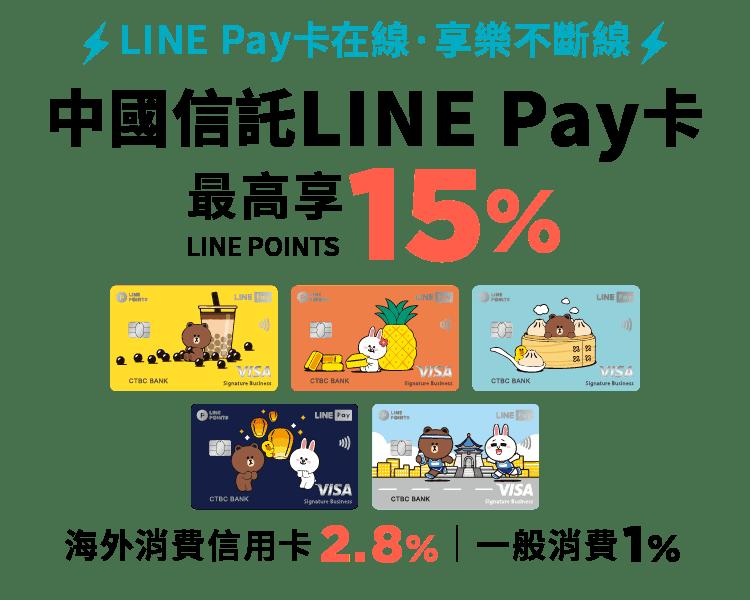 中信-line-pay-卡優惠