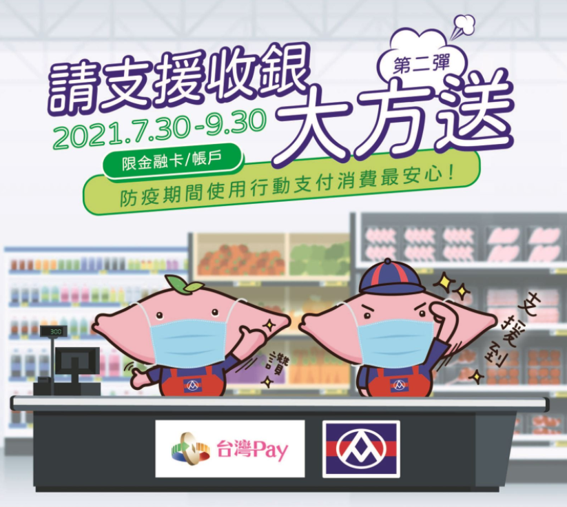 全聯台灣 Pay 活動