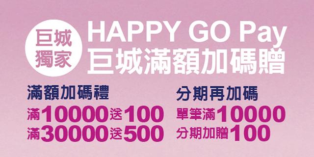 巨城 Happy Go Pay 優惠