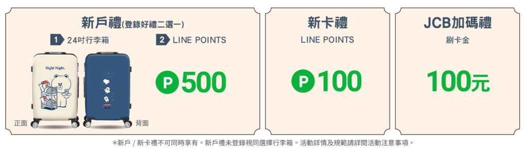 Line Pay 首刷禮:行李箱