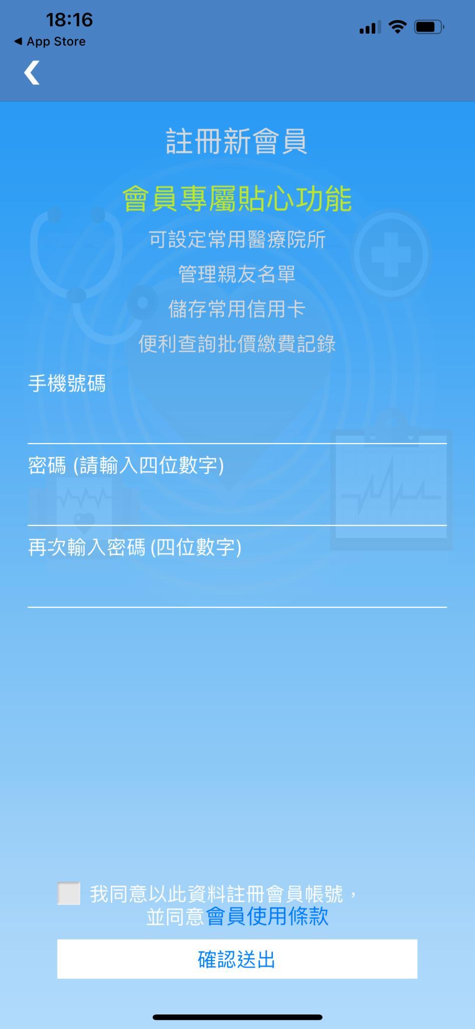 醫指付申請頁面 step01-1