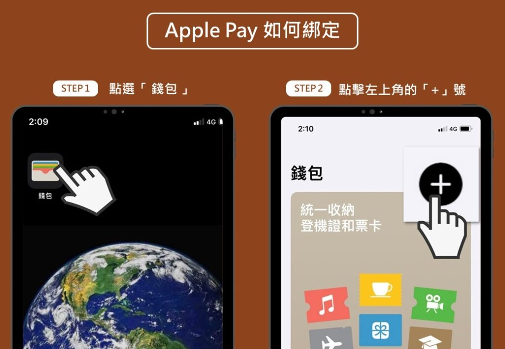 Apple Pay 如何綁定信用卡_1