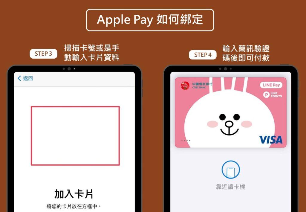 Apple Pay 如何綁定信用卡_2